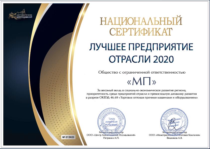 """Сертификат """"Лучшее предприятие отрасли"""""""